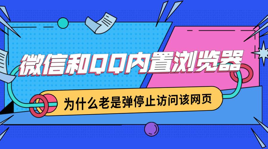 微信和QQ内置浏览器为什么老是弹停止访问该网页